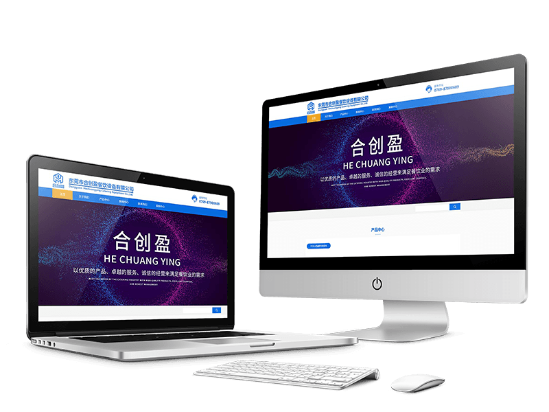 东莞市合创盈餐饮设备有限公司官网搭建
